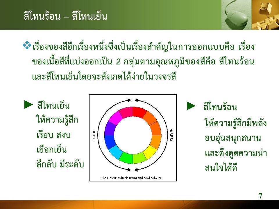 สีโทนรอน – สีโทนเย็น  เรื่องของสีอีกเรื่องหนึ่งซึ่งเปนเรื่องสําคัญในการออกแบบคือ เรื่อง ของเนื้อสีที่แบงออกเปน 2 กลุมตามอุณหภูมิของสีคือ สีโทนร