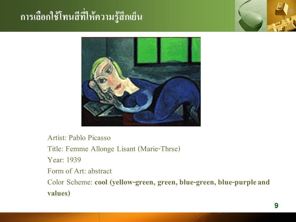 การเลือกใช้โทนสีที่ให้ความรู้สึกเย็น 9 Artist: Pablo Picasso Title: Femme Allonge Lisant (Marie-Thrse) Year: 1939 Form of Art: abstract Color Scheme: