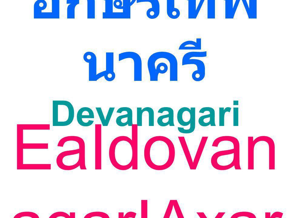 อักษรเทพ นาครี Devanagari EaIdovan agarIAxar