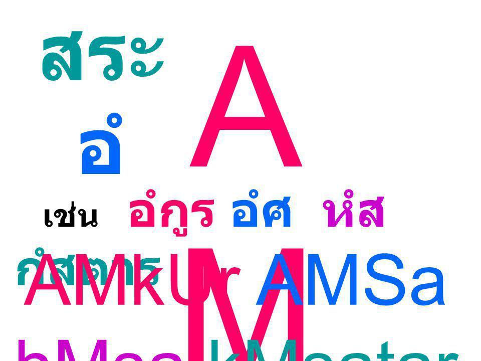 A M สระ อํ เช่น อํกูร อํศ หํส กํสตาร AMkUr AMSa hMsa kMsatar