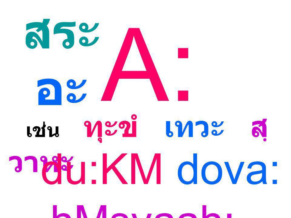 A: สระ อะ เช่น ทุะขํ เทวะ สฺ วาหะ du:KM dova: hMsvaah: