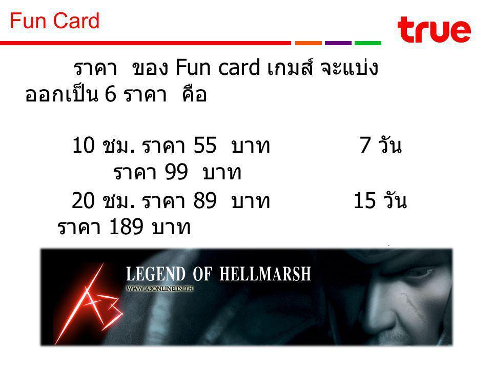 Fun Card 10 ชม. ราคา 55 บาท 7 วัน ราคา 99 บาท 20 ชม.