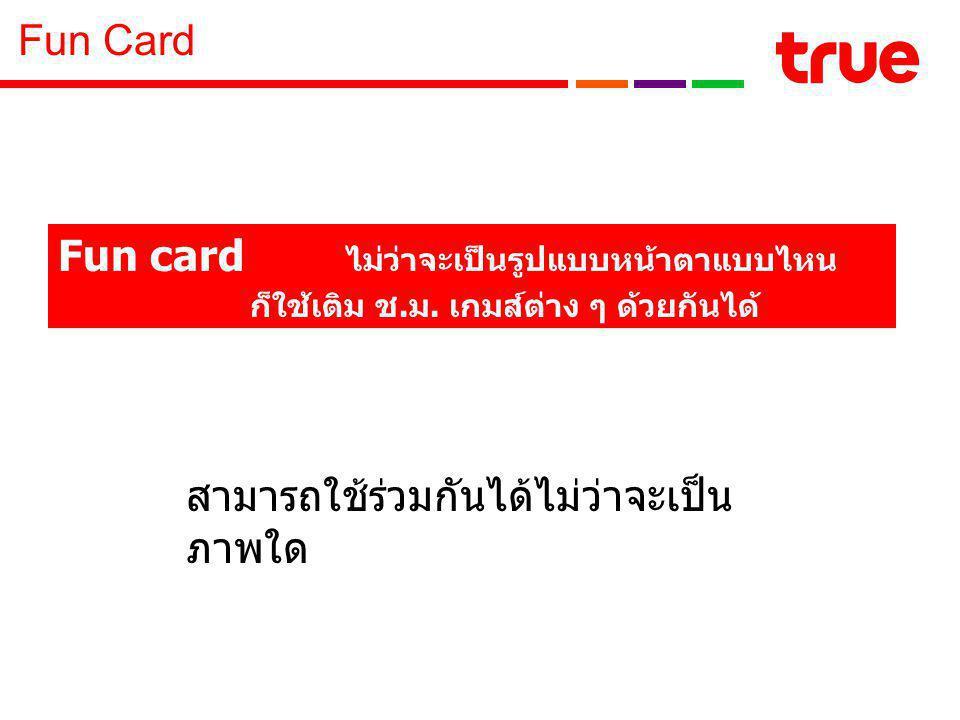 Fun card ไม่ว่าจะเป็นรูปแบบหน้าตาแบบไหน ก็ใช้เติม ช.