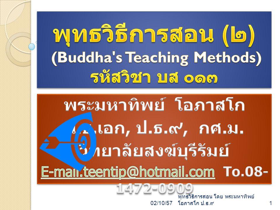 วิเคราะห์ธรรมชาติ ผู้เรียน 02/10/5712 พุทธวิธีการสอน โดย พระมหาทิพย์ โอภาสโก ป. ธ. ๙