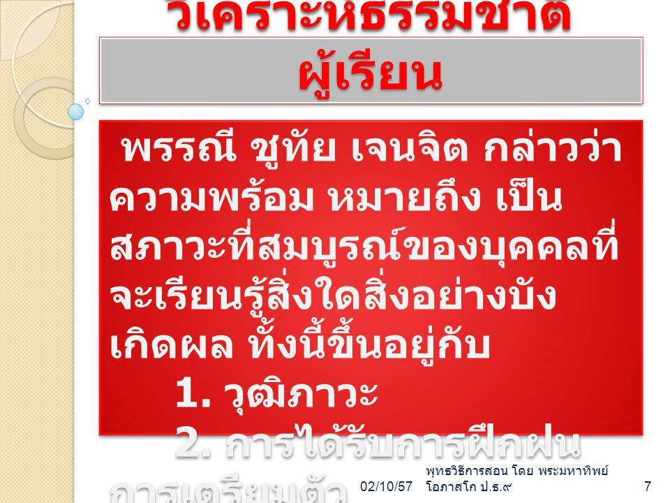 วิเคราะห์ธรรมชาติ ผู้เรียน 02/10/577 พุทธวิธีการสอน โดย พระมหาทิพย์ โอภาสโก ป. ธ. ๙