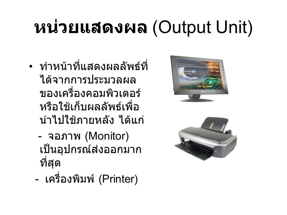 หน่วยแสดงผล (Output Unit) ทำหน้าที่แสดงผลลัพธ์ที่ ได้จากการประมวลผล ของเครื่องคอมพิวเตอร์ หรือใช้เก็บผลลัพธ์เพื่อ นำไปใช้ภายหลัง ได้แก่ - จอภาพ (Monit
