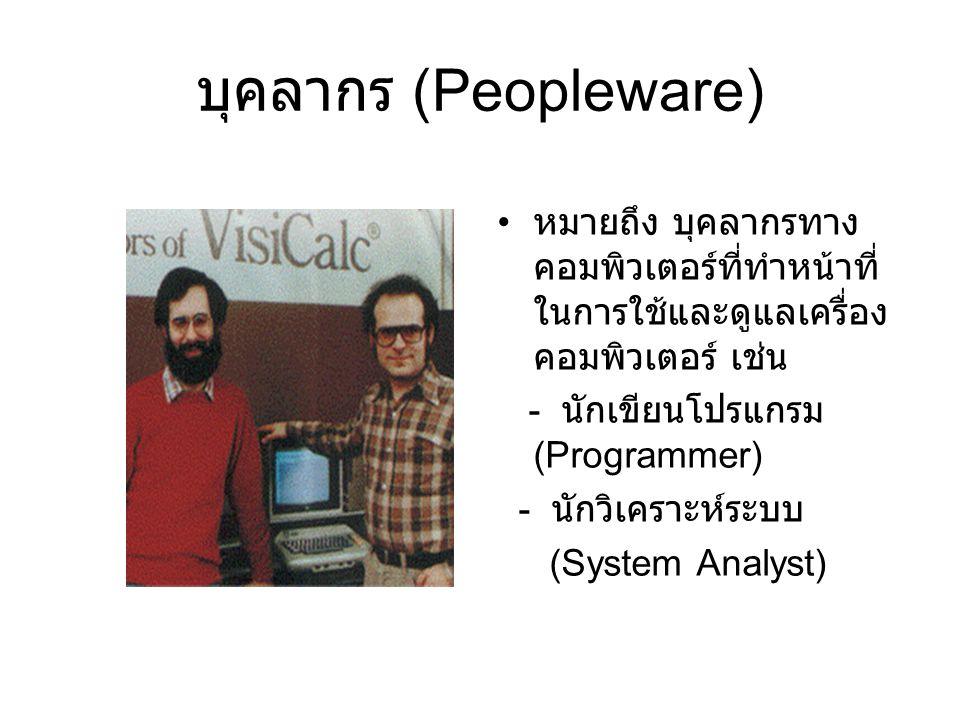 บุคลากร (Peopleware) หมายถึง บุคลากรทาง คอมพิวเตอร์ที่ทำหน้าที่ ในการใช้และดูแลเครื่อง คอมพิวเตอร์ เช่น - นักเขียนโปรแกรม (Programmer) - นักวิเคราะห์ร