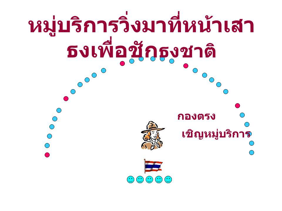หมู่บริการวิ่งมาที่หน้าเสา ธงเพื่อชัก ธงชาติ กองตรง เชิญหมู่บริการ