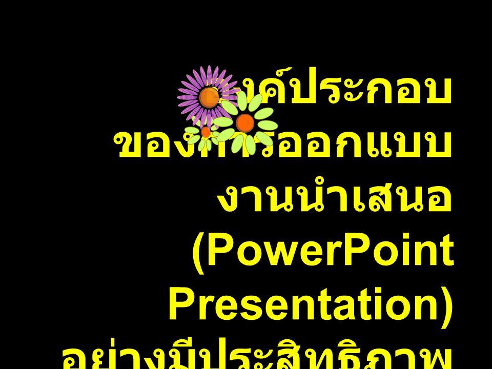 องค์ประกอบ ของการออกแบบ งานนำเสนอ (PowerPoint Presentation) อย่างมีประสิทธิภาพ