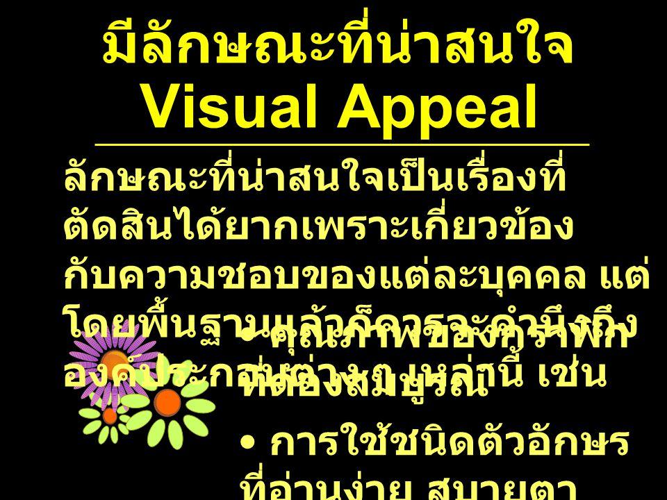 มีลักษณะที่น่าสนใจ Visual Appeal ลักษณะที่น่าสนใจเป็นเรื่องที่ ตัดสินได้ยากเพราะเกี่ยวข้อง กับความชอบของแต่ละบุคคล แต่ โดยพื้นฐานแล้วก็ควรจะคำนึงถึง อ