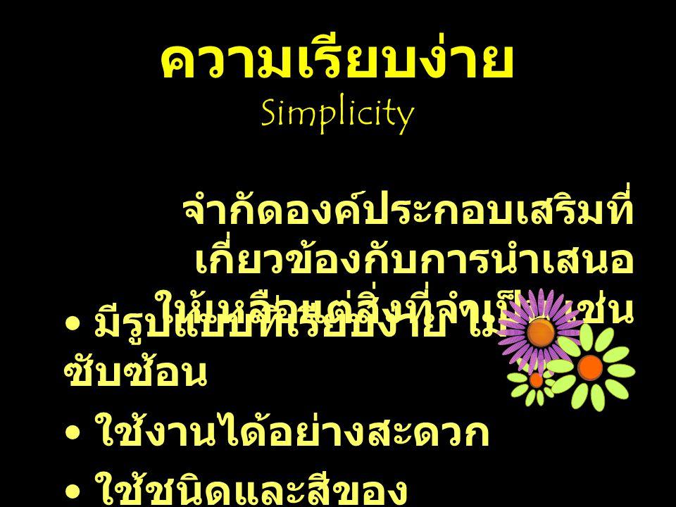 ความเรียบง่าย Simplicity มีรูปแบบที่เรียบง่าย ไม่ ซับซ้อน ใช้งานได้อย่างสะดวก ใช้ชนิดและสีของ ตัวอักษรไม่มากจนเกินไป จำกัดองค์ประกอบเสริมที่ เกี่ยวข้อ