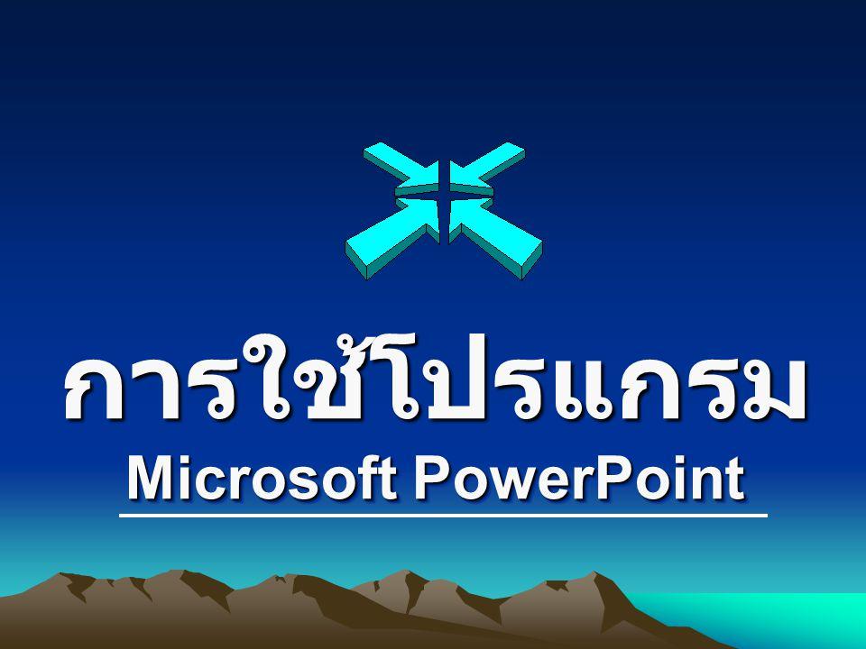 แม้คุณจะยังไม่เคยใช้ โปรแกรม PowerPoint มาก่อน หรือเคยใช้เป็นบ้าง แต่ลืมไปหมดแล้วก็ไม่ ต้องกังวล