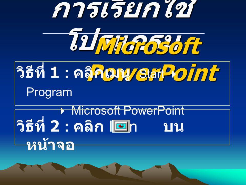 จะปรากฏรูปแบบของการสร้าง งานนำเสนอ ( Presentation) เพื่อ การเลือกใช้ สำหรับ Windows 98 สำหรับ Windows 98 สำหรับ Windows XP สำหรับ Windows XP To Index To Index