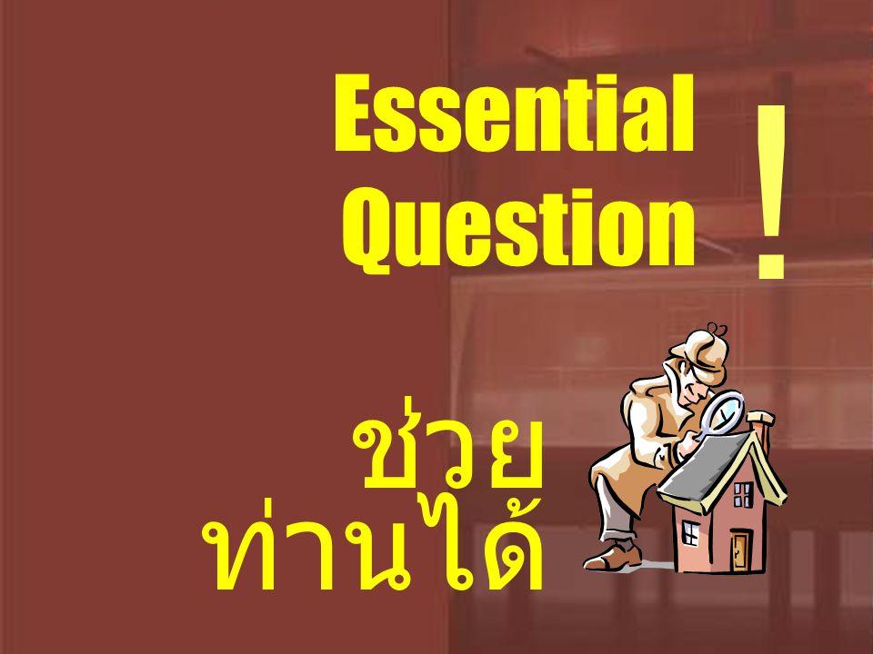 Essential Question ช่วย ท่านได้ !