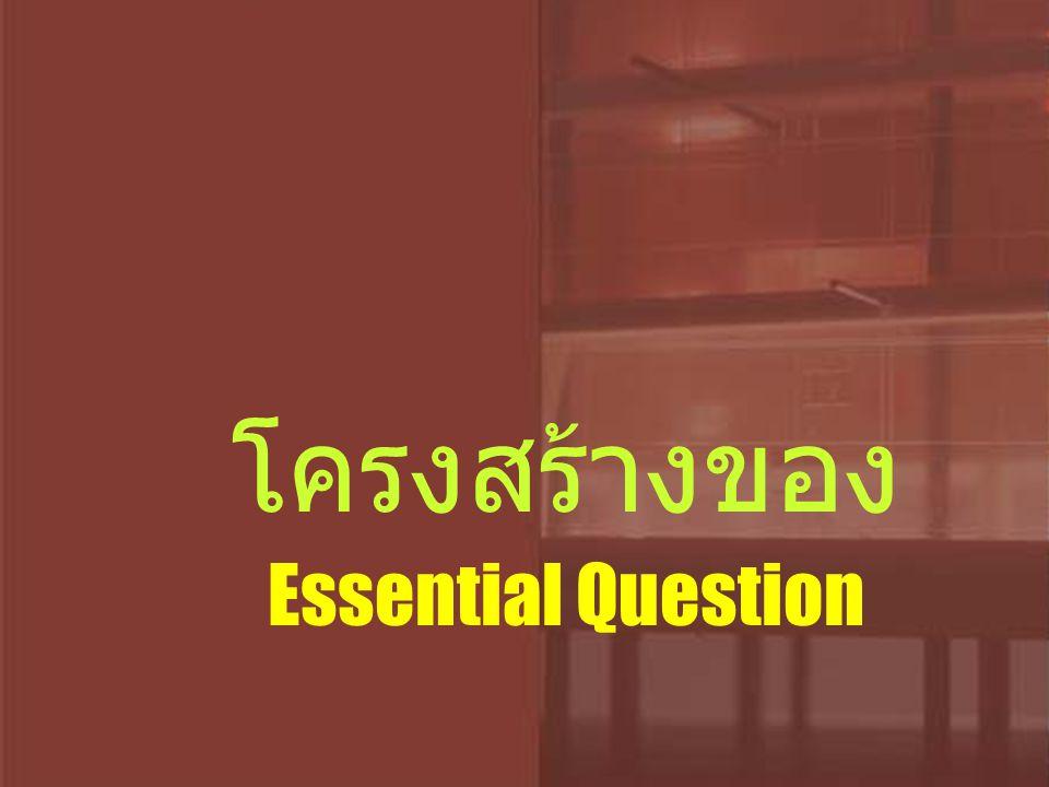 Essential Question โครงสร้างของ