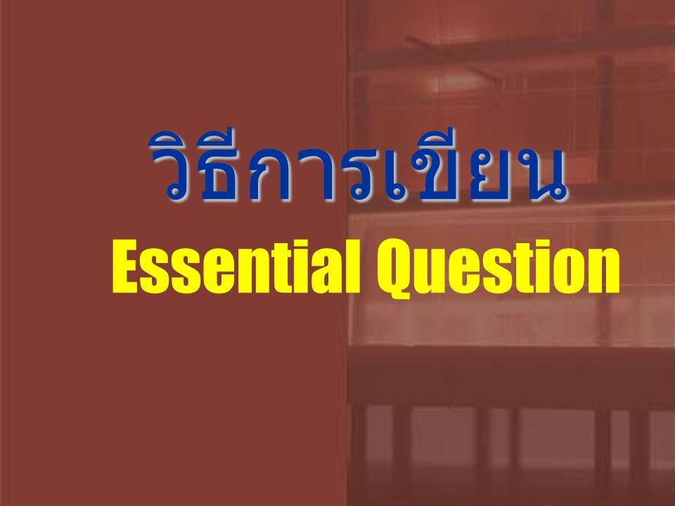 วิธีการเขียนวิธีการเขียน Essential Question