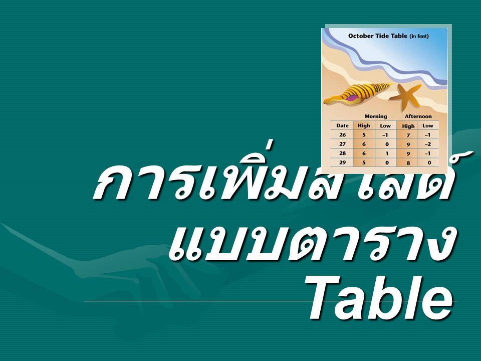 การเพิ่มสไลด์ แบบตาราง Table