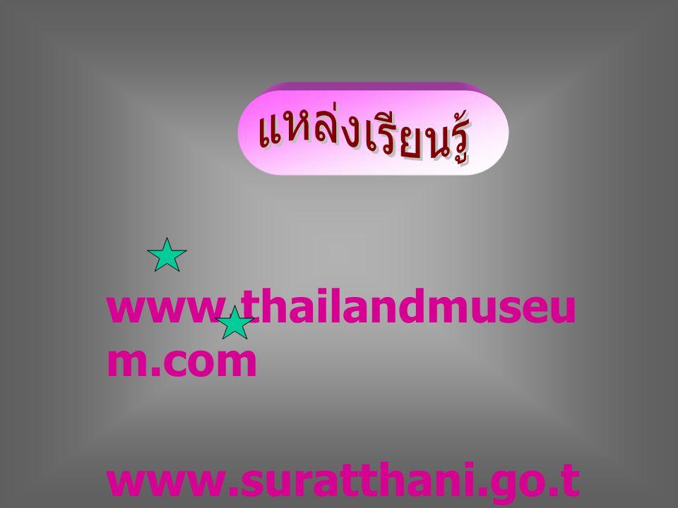 www.thailandmuseu m.com www.suratthani.go.t h
