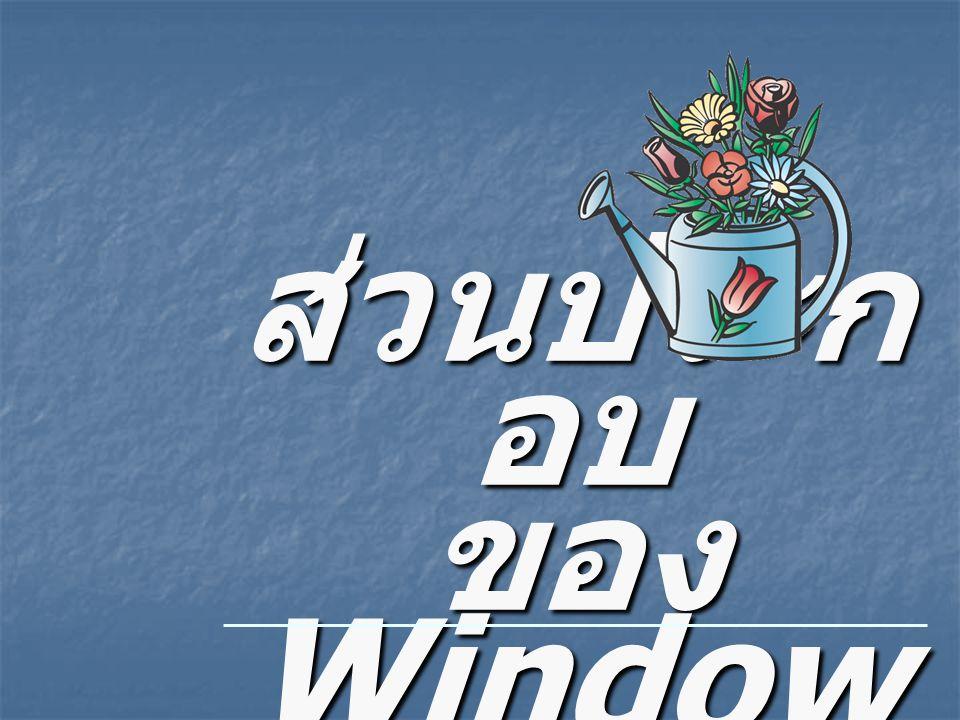 ส่วนประก อบ ของ Window