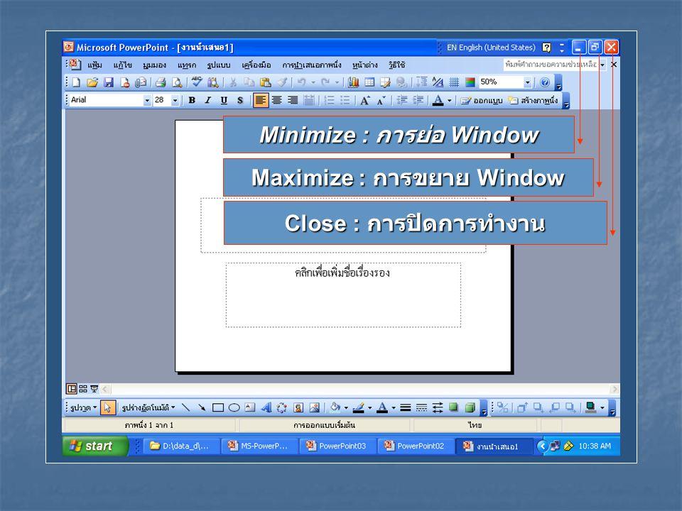 Maximize : การขยาย Window Minimize : การย่อ Window Close : การปิดการทำงาน