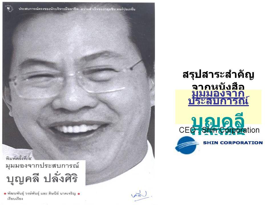 สรุปสาระสำคัญ จากหนังสือ มุมมองจาก ประสบการณ์ บุญคลี ปลั่งศิริ CEO : Shin Corporation