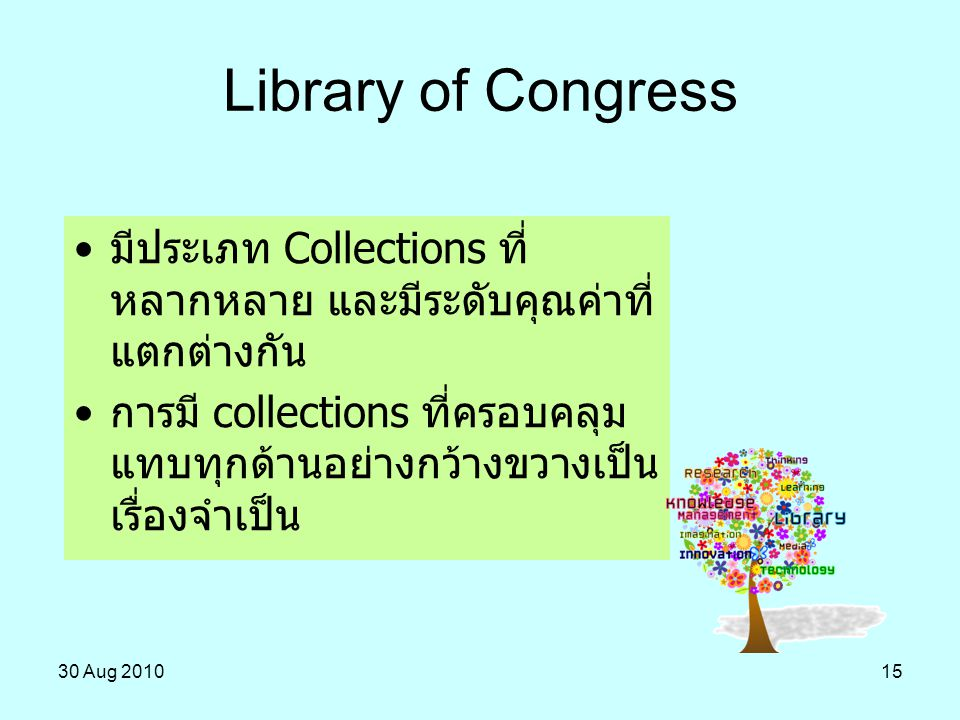 30 Aug 201015 มีประเภท Collections ที่ หลากหลาย และมีระดับคุณค่าที่ แตกต่างกัน การมี collections ที่ครอบคลุม แทบทุกด้านอย่างกว้างขวางเป็น เรื่องจำเป็น