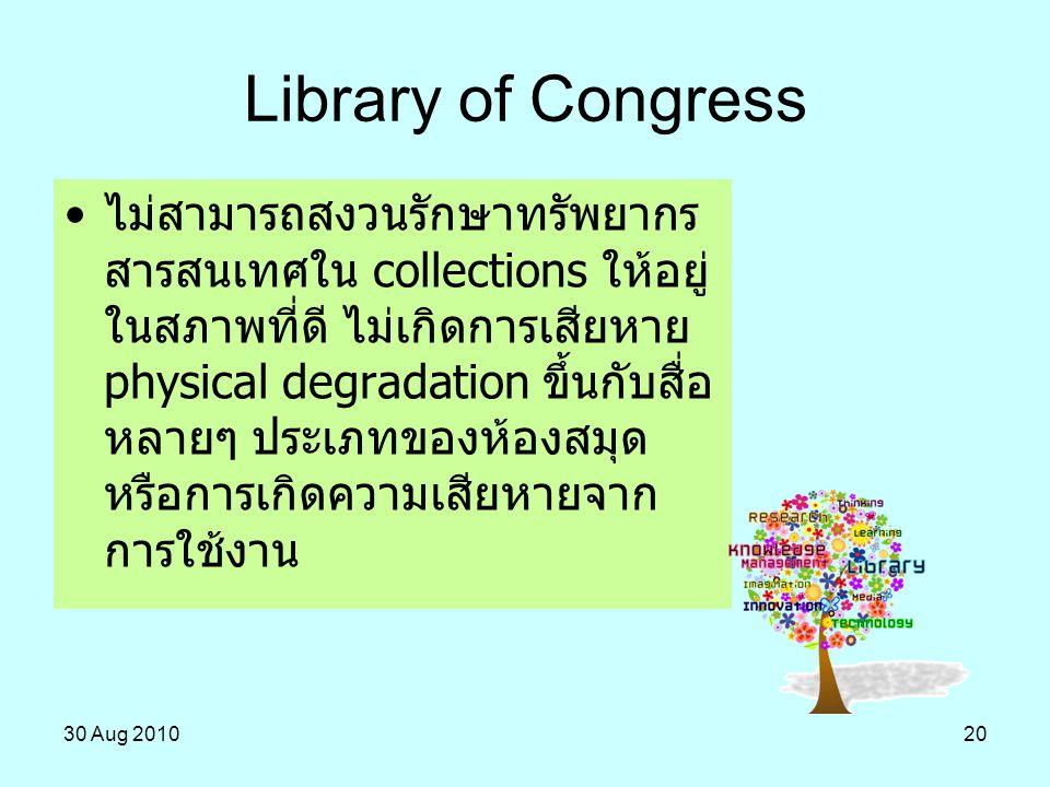30 Aug 201020 ไม่สามารถสงวนรักษาทรัพยากร สารสนเทศใน collections ให้อยู่ ในสภาพที่ดี ไม่เกิดการเสียหาย physical degradation ขึ้นกับสื่อ หลายๆ ประเภทของ