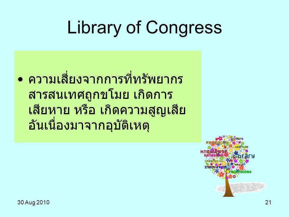 30 Aug 201021 ความเสี่ยงจากการที่ทรัพยากร สารสนเทศถูกขโมย เกิดการ เสียหาย หรือ เกิดความสูญเสีย อันเนื่องมาจากอุบัติเหตุ Library of Congress