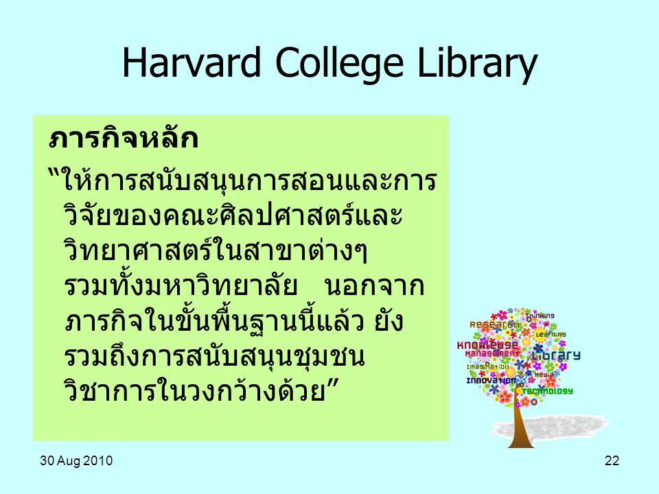 """30 Aug 201022 Harvard College Library ภารกิจหลัก """"ให้การสนับสนุนการสอนและการ วิจัยของคณะศิลปศาสตร์และ วิทยาศาสตร์ในสาขาต่างๆ รวมทั้งมหาวิทยาลัย นอกจาก"""