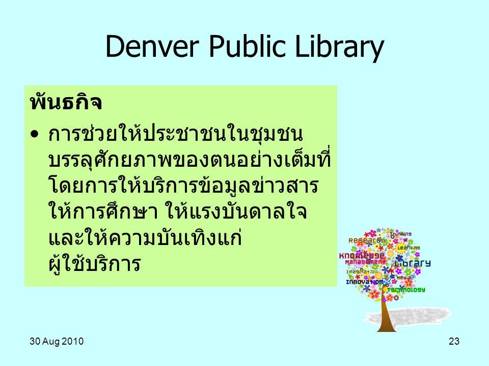 30 Aug 201023 Denver Public Library พันธกิจ การช่วยให้ประชาชนในชุมชน บรรลุศักยภาพของตนอย่างเต็มที่ โดยการให้บริการข้อมูลข่าวสาร ให้การศึกษา ให้แรงบันด