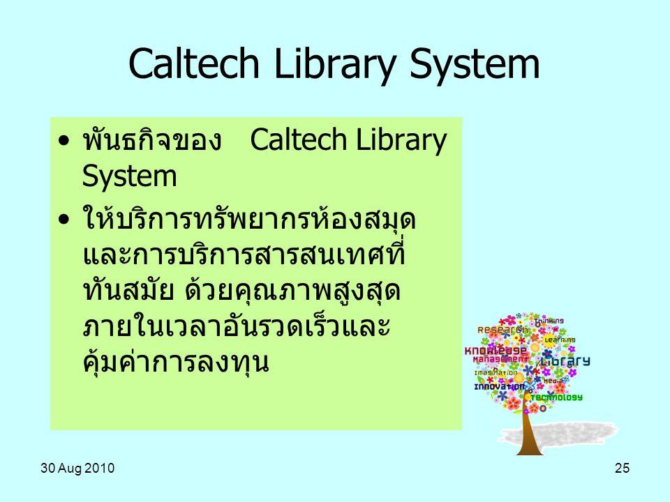 30 Aug 201025 Caltech Library System พันธกิจของ Caltech Library System ให้บริการทรัพยากรห้องสมุด และการบริการสารสนเทศที่ ทันสมัย ด้วยคุณภาพสูงสุด ภายใ