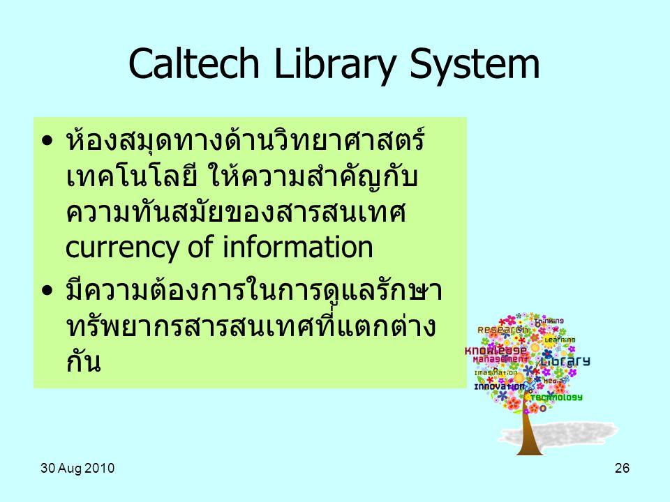 30 Aug 201026 Caltech Library System ห้องสมุดทางด้านวิทยาศาสตร์ เทคโนโลยี ให้ความสำคัญกับ ความทันสมัยของสารสนเทศ currency of information มีความต้องการ