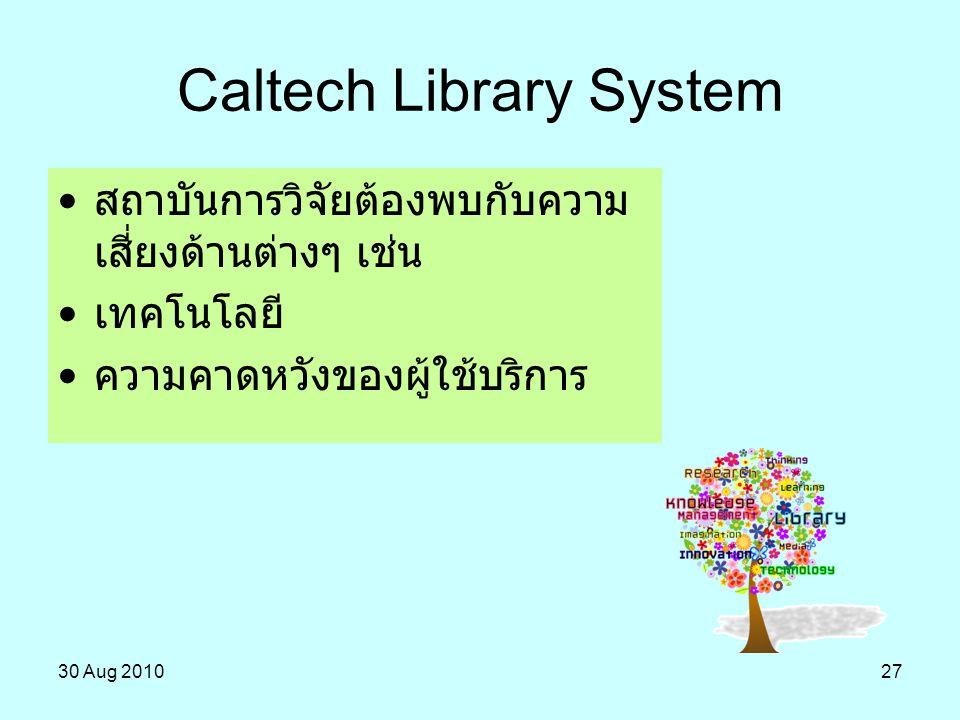 30 Aug 201027 สถาบันการวิจัยต้องพบกับความ เสี่ยงด้านต่างๆ เช่น เทคโนโลยี ความคาดหวังของผู้ใช้บริการ Caltech Library System