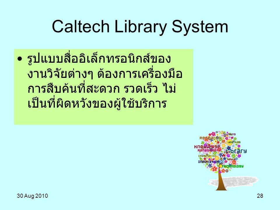 30 Aug 201028 รูปแบบสื่ออิเล็กทรอนิกส์ของ งานวิจัยต่างๆ ต้องการเครื่องมือ การสืบค้นที่สะดวก รวดเร็ว ไม่ เป็นที่ผิดหวังของผู้ใช้บริการ Caltech Library