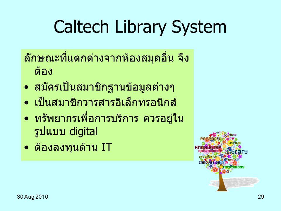 30 Aug 201029 Caltech Library System ลักษณะที่แตกต่างจากห้องสมุดอื่น จึง ต้อง สมัครเป็นสมาชิกฐานข้อมูลต่างๆ เป็นสมาชิกวารสารอิเล็กทรอนิกส์ ทรัพยากรเพื