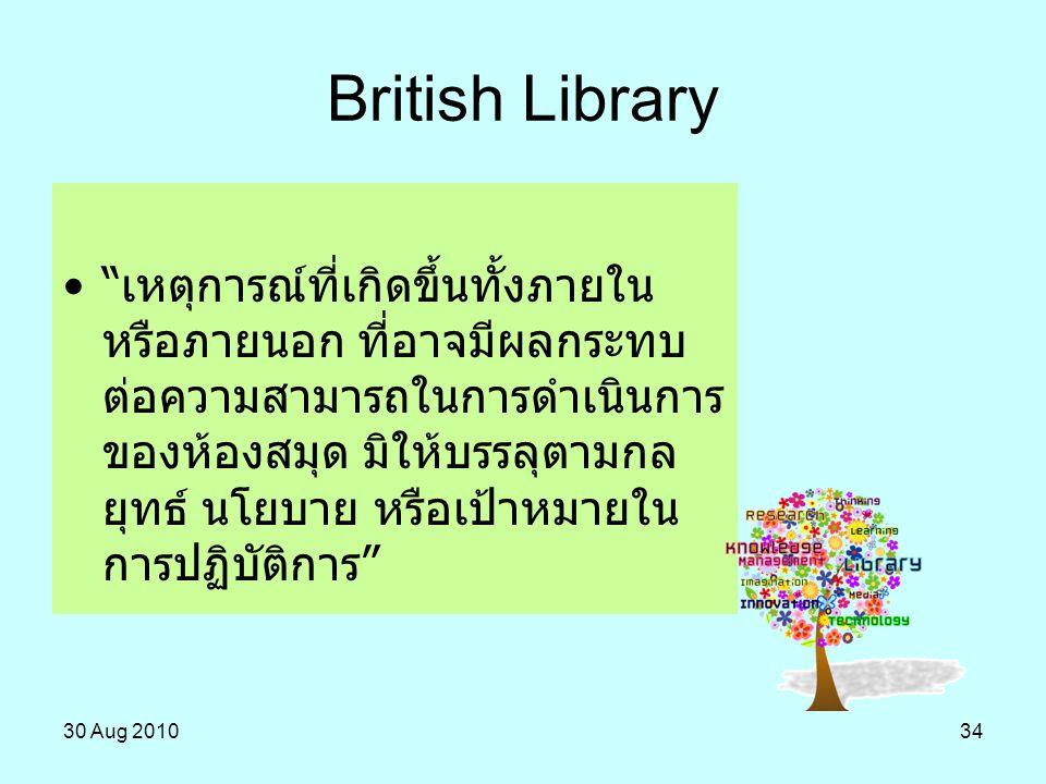 """30 Aug 201034 British Library """"เหตุการณ์ที่เกิดขึ้นทั้งภายใน หรือภายนอก ที่อาจมีผลกระทบ ต่อความสามารถในการดำเนินการ ของห้องสมุด มิให้บรรลุตามกล ยุทธ์"""