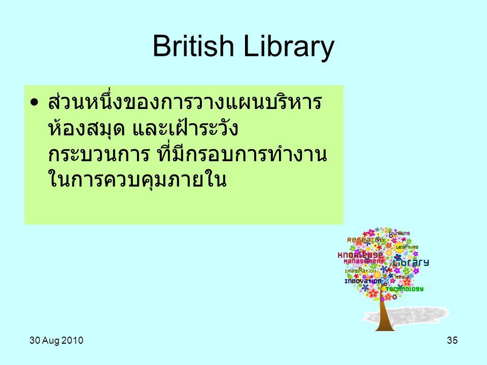 30 Aug 201035 British Library ส่วนหนึ่งของการวางแผนบริหาร ห้องสมุด และเฝ้าระวัง กระบวนการ ที่มีกรอบการทำงาน ในการควบคุมภายใน