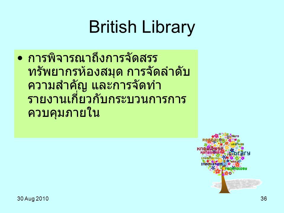 30 Aug 201036 การพิจารณาถึงการจัดสรร ทรัพยากรห้องสมุด การจัดลำดับ ความสำคัญ และการจัดทำ รายงานเกี่ยวกับกระบวนการการ ควบคุมภายใน British Library