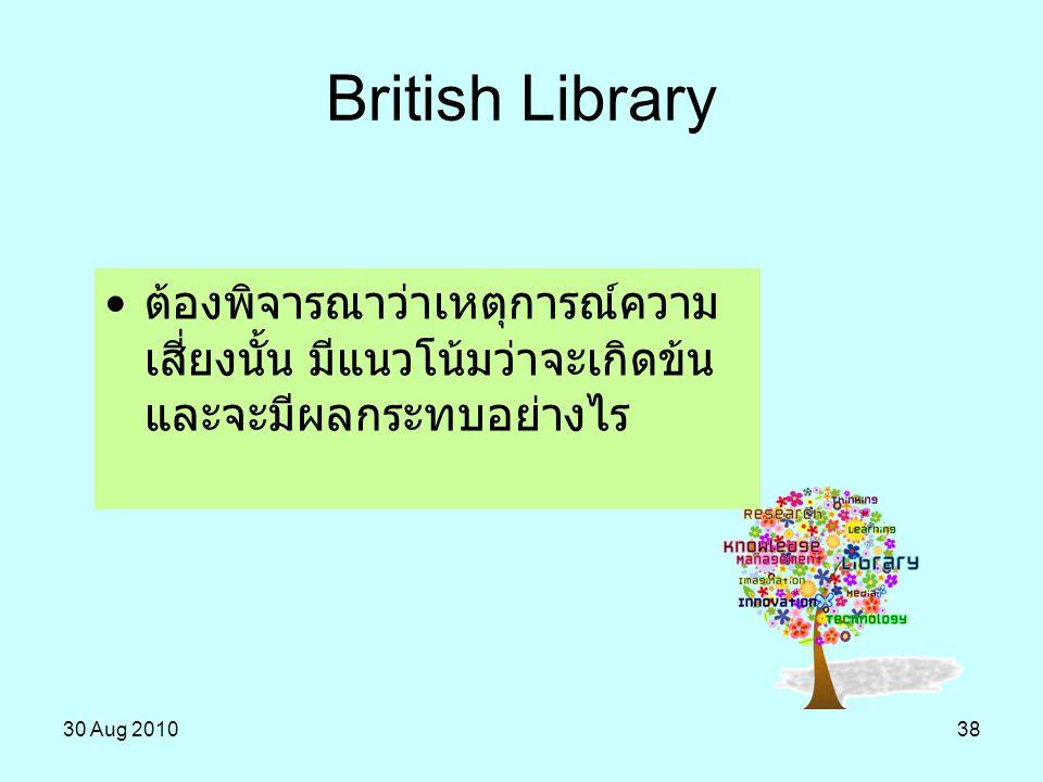 30 Aug 201038 ต้องพิจารณาว่าเหตุการณ์ความ เสี่ยงนั้น มีแนวโน้มว่าจะเกิดข้น และจะมีผลกระทบอย่างไร British Library