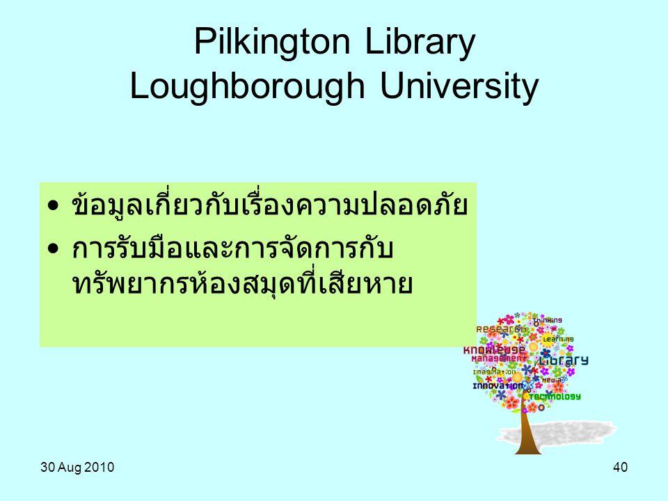 30 Aug 201040 Pilkington Library Loughborough University ข้อมูลเกี่ยวกับเรื่องความปลอดภัย การรับมือและการจัดการกับ ทรัพยากรห้องสมุดที่เสียหาย