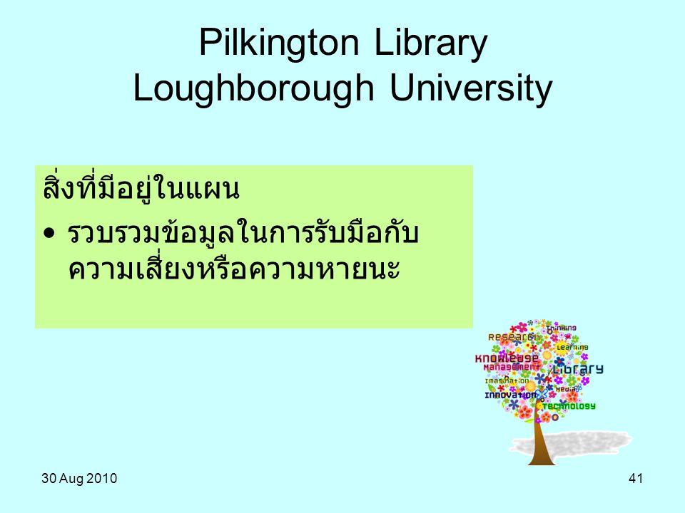 30 Aug 201041 Pilkington Library Loughborough University สิ่งที่มีอยู่ในแผน รวบรวมข้อมูลในการรับมือกับ ความเสี่ยงหรือความหายนะ