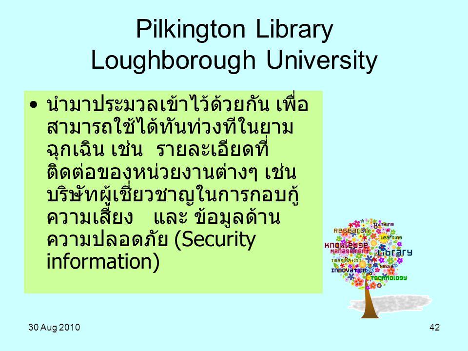 30 Aug 201042 Pilkington Library Loughborough University นำมาประมวลเข้าไว้ด้วยกัน เพื่อ สามารถใช้ได้ทันท่วงทีในยาม ฉุกเฉิน เช่น รายละเอียดที่ ติดต่อขอ