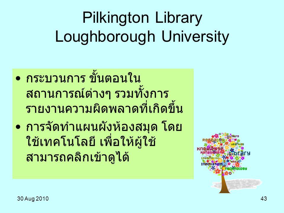 30 Aug 201043 Pilkington Library Loughborough University กระบวนการ ขั้นตอนใน สถานการณ์ต่างๆ รวมทั้งการ รายงานความผิดพลาดที่เกิดขึ้น การจัดทำแผนผังห้อง