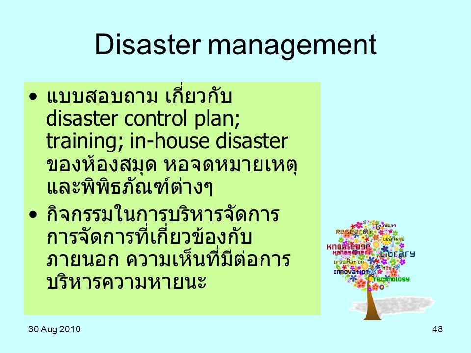 30 Aug 201048 แบบสอบถาม เกี่ยวกับ disaster control plan; training; in-house disaster ของห้องสมุด หอจดหมายเหตุ และพิพิธภัณฑ์ต่างๆ กิจกรรมในการบริหารจัด