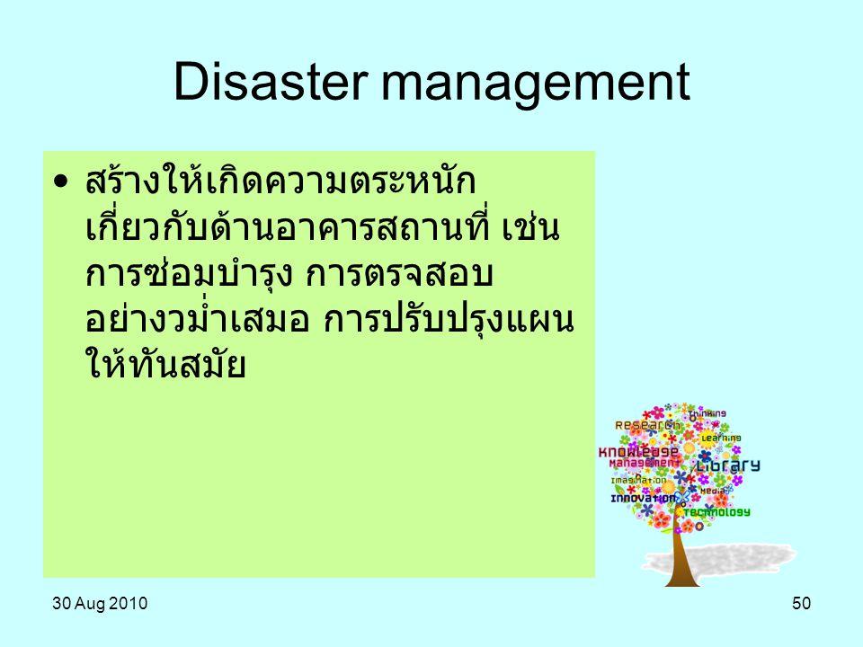 30 Aug 201050 สร้างให้เกิดความตระหนัก เกี่ยวกับด้านอาคารสถานที่ เช่น การซ่อมบำรุง การตรจสอบ อย่างวม่ำเสมอ การปรับปรุงแผน ให้ทันสมัย Disaster managemen
