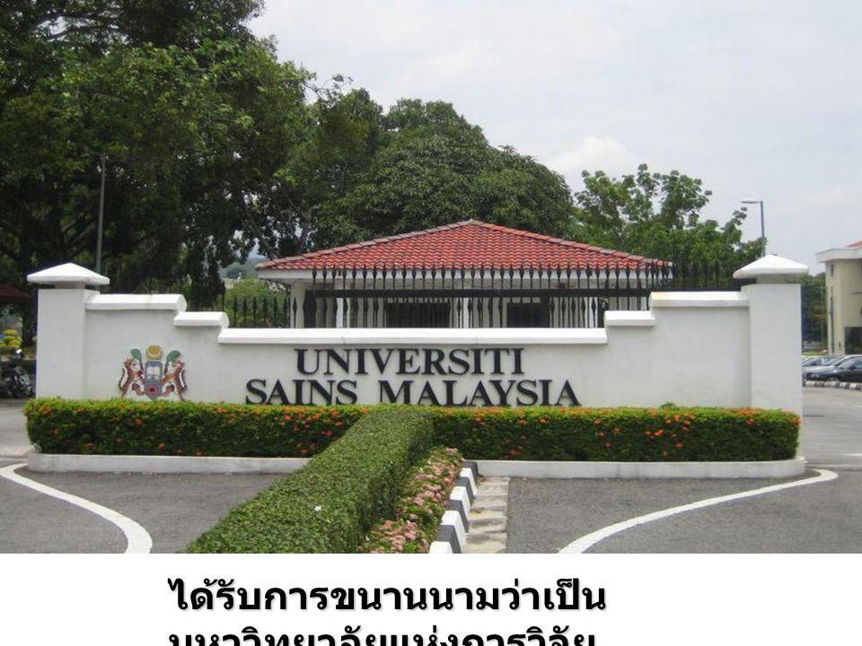 ได้รับการขนานนามว่าเป็น มหาวิทยาลัยแห่งการวิจัย
