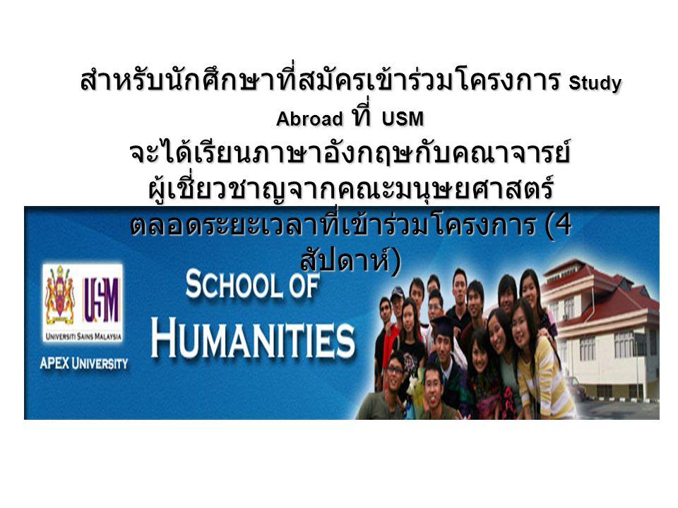 สำหรับนักศึกษาที่สมัครเข้าร่วมโครงการ Study Abroad ที่ USM จะได้เรียนภาษาอังกฤษกับคณาจารย์ ผู้เชี่ยวชาญจากคณะมนุษยศาสตร์ ตลอดระยะเวลาที่เข้าร่วมโครงการ (4 สัปดาห์ )