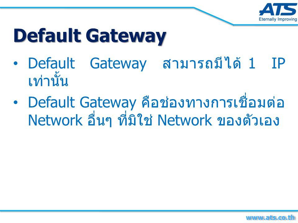 Default Gateway สามารถมีได้ 1 IP เท่านั้น Default Gateway คือช่องทางการเชื่อมต่อ Network อื่นๆ ที่มิใช่ Network ของตัวเอง Default Gateway