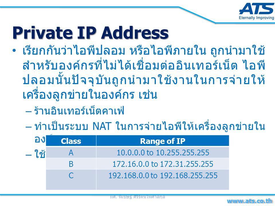 เรียกกันว่าไอพีจริง หรือไอพีภายนอก ถูก นำมาใช้สำหรับองค์กรที่เชื่อมต่อ อินเทอร์เน็ต ไอพีจริงนั้นปัจจุบันกำลังจะ หมด จึงมีแผนที่จะนำไอพีระบบใหม่ คือ IPv6 มาใช้งานแทน การตั้ง Server ให้บริการด้านต่างๆ บน อินเตอร์เน็ต จำเป็นจะต้อง ใช้ ไอพีจริงใน การระบุ การเชื่อมต่อจากผู้ใช้บริการที่มา จากอินเตอร์เน็ต โดยไอพีจริง จะถูกจัดสรรมาจากผู้ ให้บริการอินเตอร์เน็ต (ISP) ที่ใช้บริการ ผศ.