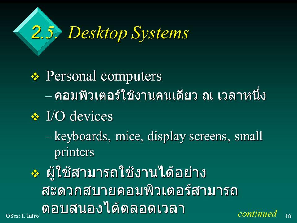 OSes: 1. Intro 18 2.5. Desktop Systems v Personal computers – คอมพิวเตอร์ใช้งานคนเดียว ณ เวลาหนึ่ง v I/O devices –keyboards, mice, display screens, sm